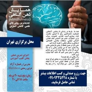 همایش ذهن آگاهی در تهران