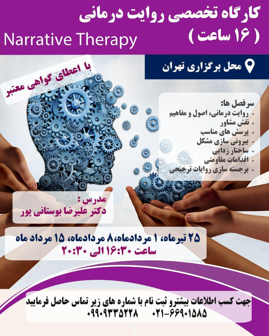 کارگاه روایت درمانی در تهران