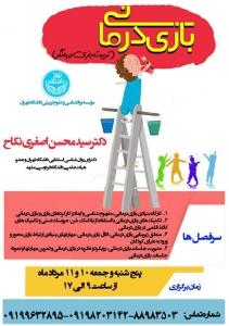 کارگاه آموزشی و تخصصی بازی درمانی دانشگاه تهران