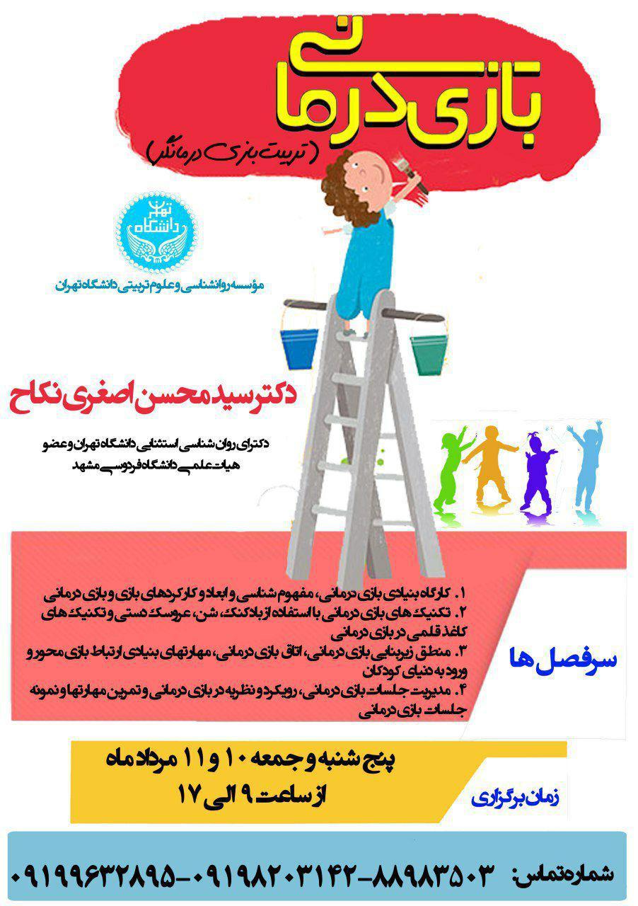 كارگاه آموزشي و تخصصی بازی درمانی دانشگاه تهران