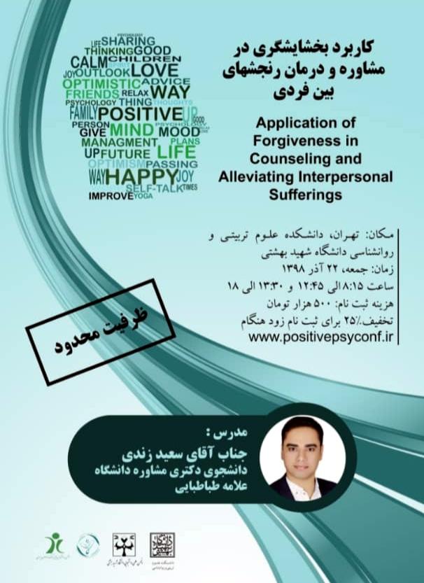 کارگاه های روانشناسی دانشگاه شهید بهشتی