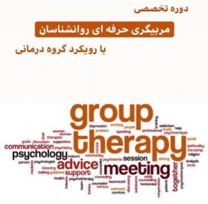 دوره مربیگری با رویکرد گروه درمانی