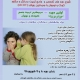 کارگاه روانشناسی تربیت جنسی کودک و نوجوان در اهواز