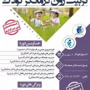 کارگاه تربیت رواندرمانگر کودک