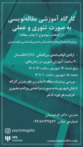 کارگاه آموزشی مقاله نویسی به صورت تئوری و عملی در تبریز