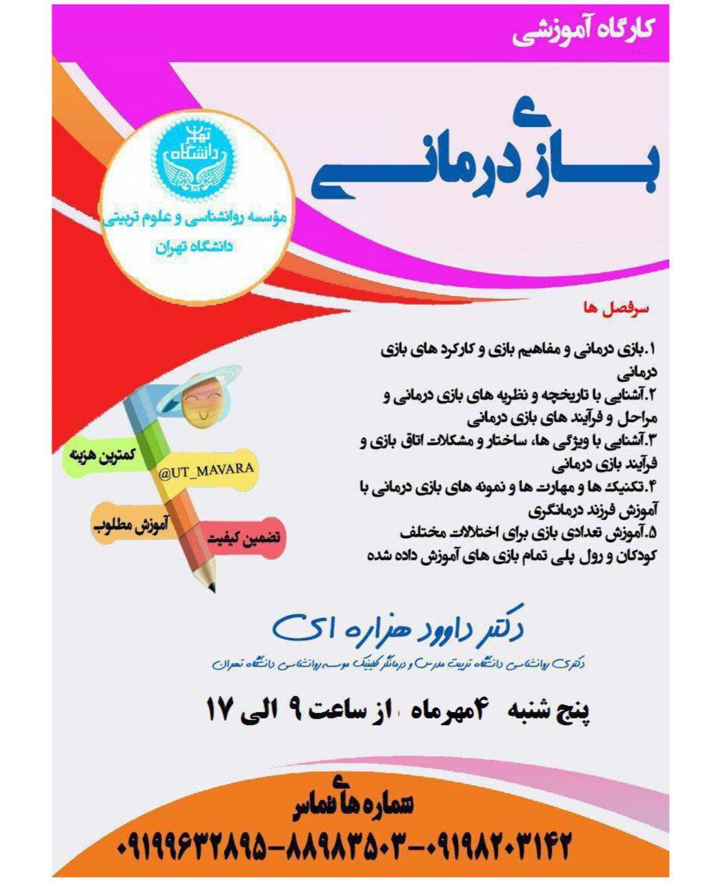 کارگاه بازی درمانی در دانشگاه تهران