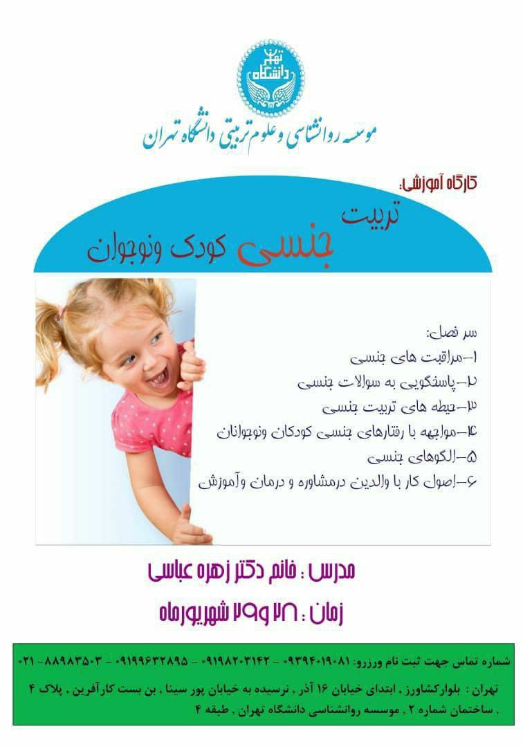 کارگاه تربیت جنسی کودک و نوجوان در موسسه روانشناسی دانشگاه تهران
