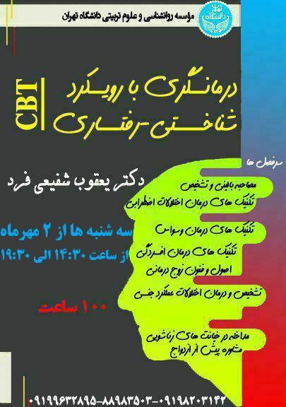 کارگاه CBT دانشگاه تهران