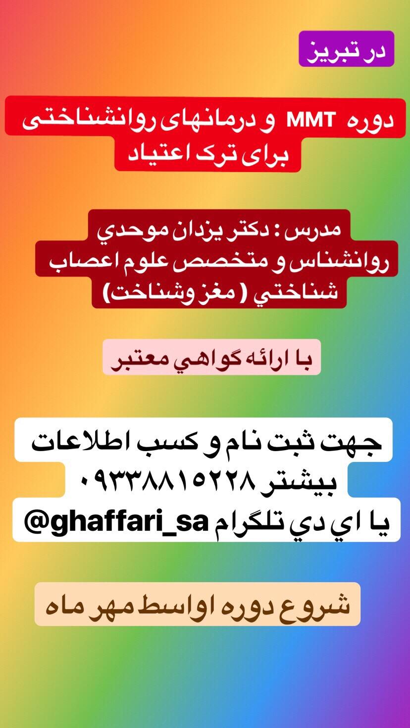 دوره mmt در تبریز