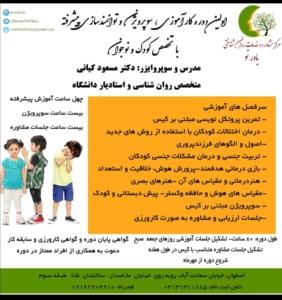 دوره کارورزی، سوپرویژن و توانمندسازی پیشرفته با تخصص کودک و نوجوان در اصفهان
