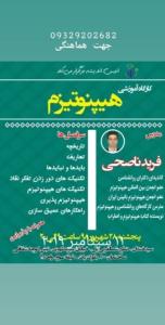 کارگاه آموزشی هیپنوتیزم در تهران