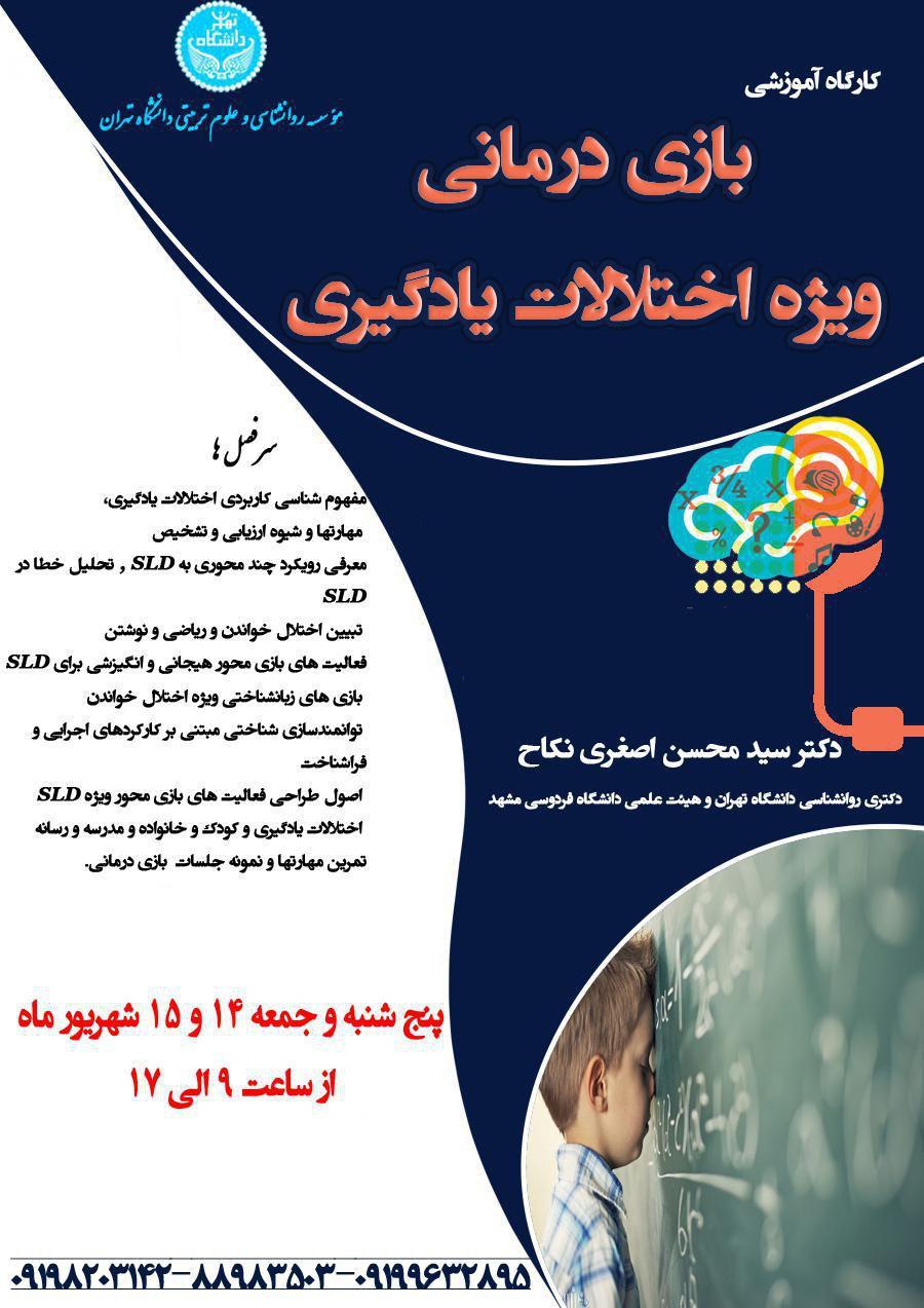 کارگاه آموزشی بازی درمانی ویژه اختلالات یادگیری (SLD)