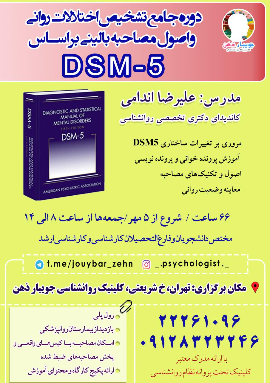 دوره جامع تشخیص اختلالات روانی و اصول مصاحبه بالینی بر اساس DSM5