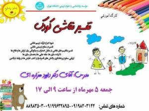 کارگاه تفسیر نقاشی کودک در دانشگاه تهران