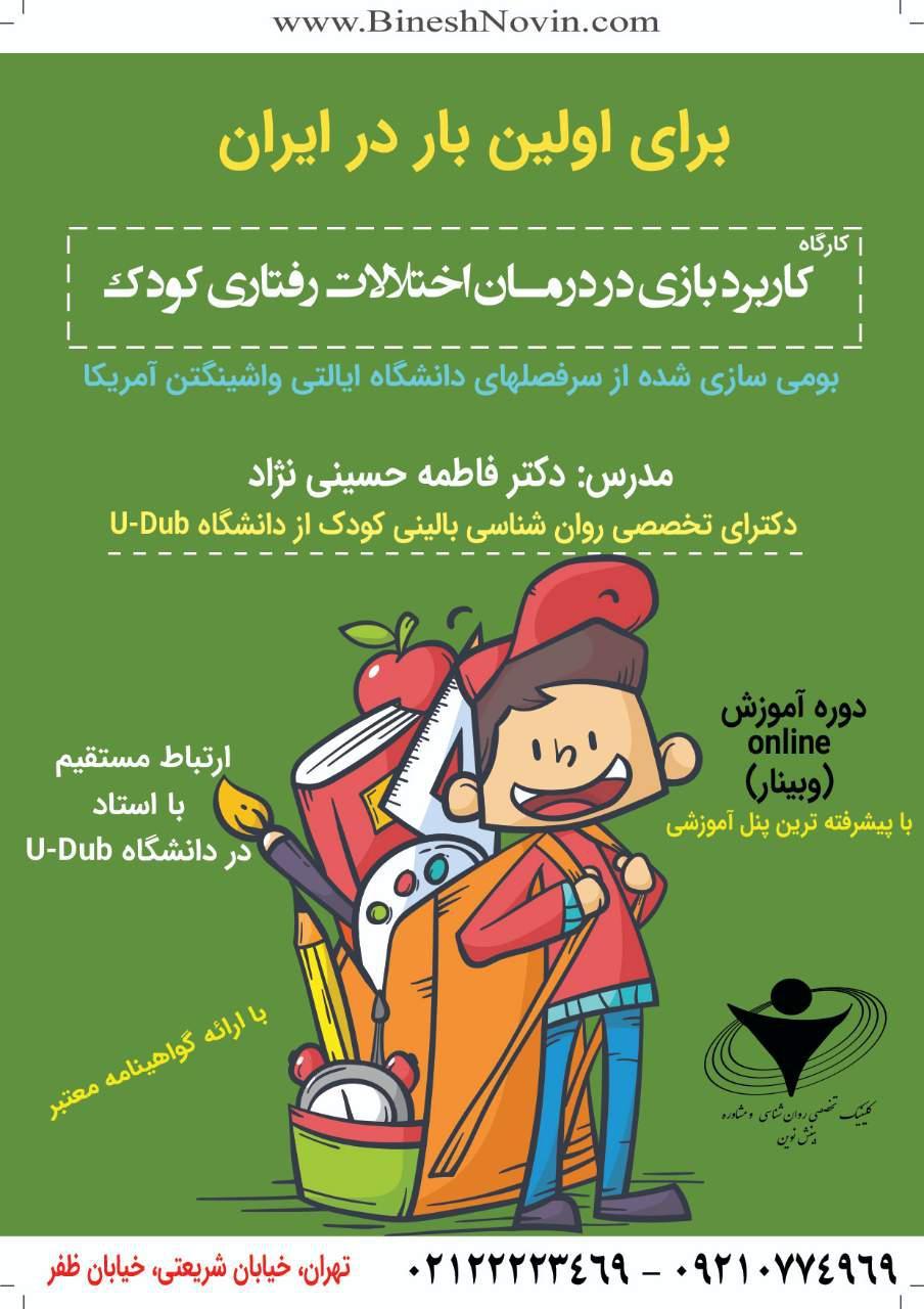 کارگاه کاربرد بازی در درمان اختلالات رفتاری کودکان