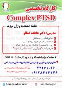 کارگاه تخصصی Complex PTSD