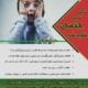 کارگاه آموزشی و تخصصی تربیت جنسی کودک و نوجوان
