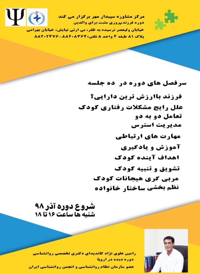 دوره فرزند پروری مثبت در تهران