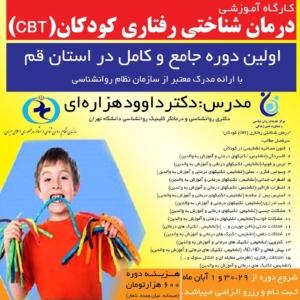 کارگاه آموزشی و تخصصی درمان شناختی رفتاری CBT کودکان