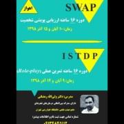 کارگاه روانپویشی کوتاه مدت ISTDP