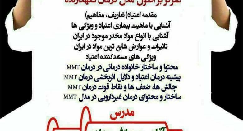 دوره مشاوره درمان اعتیاد MMT