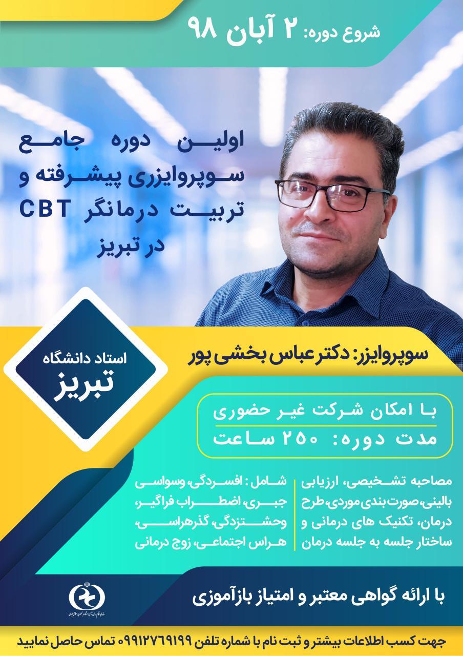 دوره سوپروایزری درمان شناختی رفتاری در تبریز