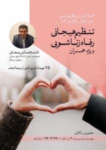 سمینار تنظیم هیجانی- رفاه زناشویی