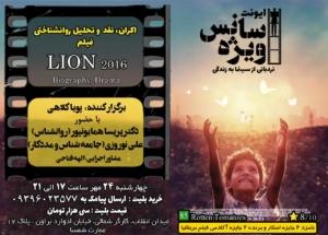 اکران و تحلیل روانشناختی فیلم LION 2016