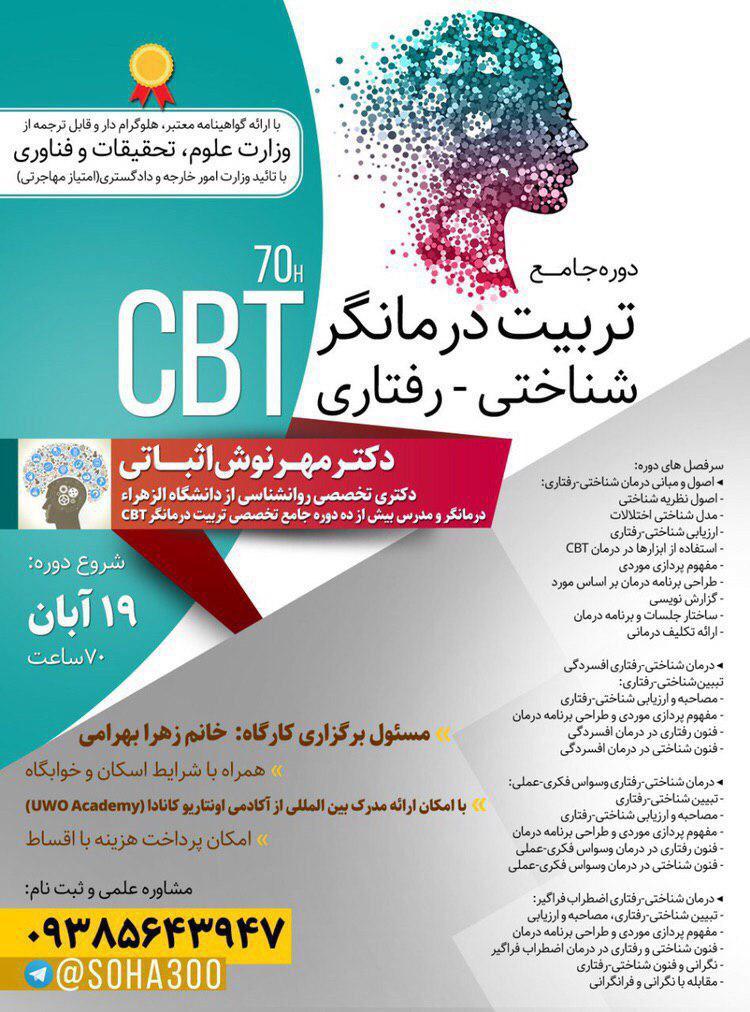 کارگاه جامع تربیت درمانگر شناختی رفتاری CBT