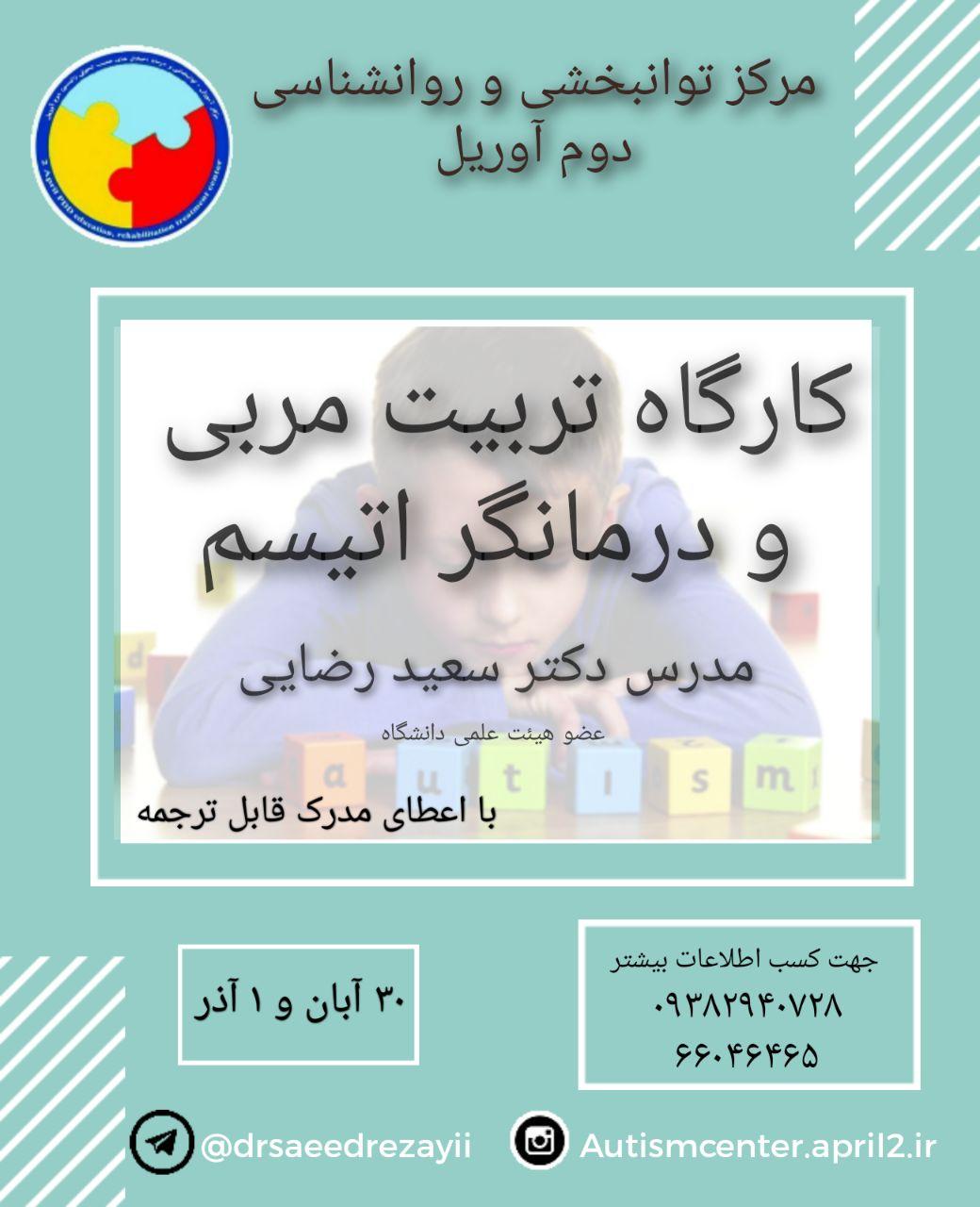 کارگاه تربیت مربی و درمانگری اتیسم در تهران