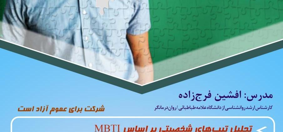 کارگاه تیپ شناسی و زبان بدن در تهران