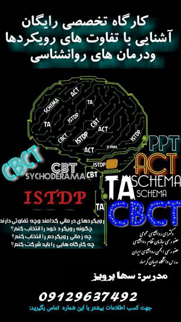 کارگاه رایگان آشنایی با رویکرد های روانشناسی