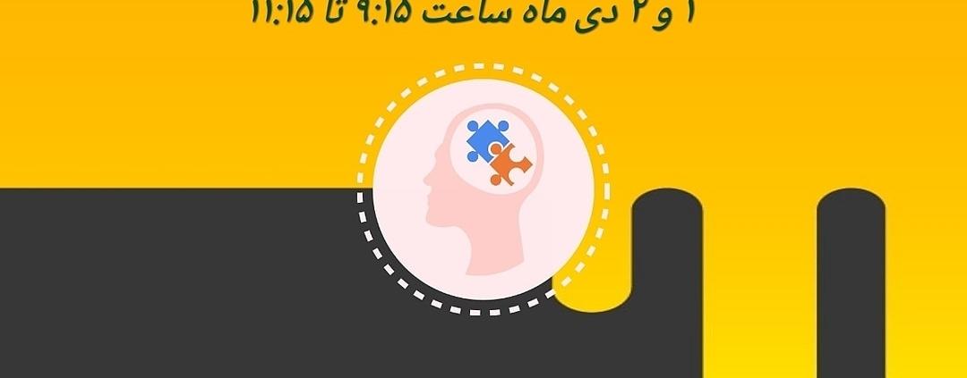 کارگاه آموزشی آنلاین تشخیص اختلالات شخصیت بر اساس DSM_5