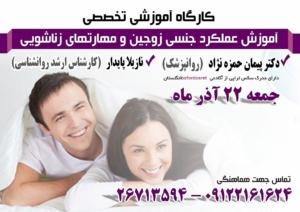 کارگاه آموزشی عملکرد جنسی زوجین و مهارتهای زناشویی