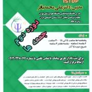 دوره روان درمانی پویشی فشرده و کوتاه مدت در تهران