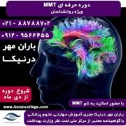 دوره MMT ویژه روانشناسان در دی ماه 98