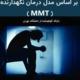 دوره جدید MMT در کرج