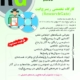کارگاه آموزشی ریسرچگیت (ResearchGate)