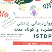 کارگاه رواندرمانی پویشی فشرده و کوتاه مدت ISTDP