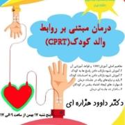 درمان مبتنی بر روابط والد - کودک (CPRT)