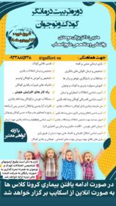 دوره جامع تربیت درمانگر کودک و نوجوان