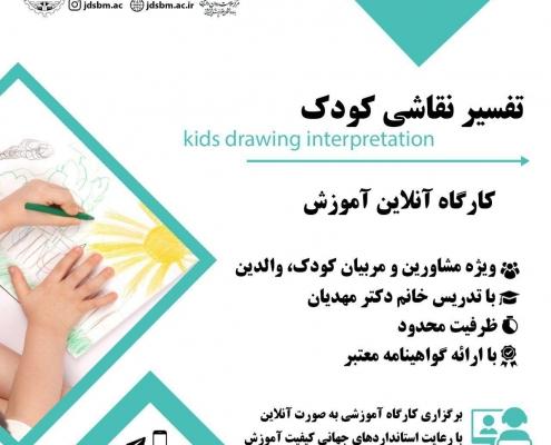 کارگاه آنلاین تفسیر نقاشی کودک