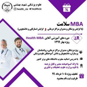 کارگاه mba health