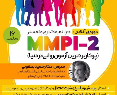 کارگاه آنلاین اجرا، نمره گذاری و تفسیر MMPI 2