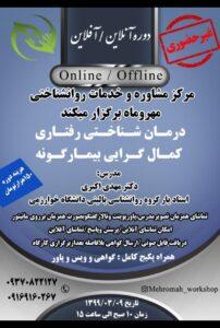 کارگاه آنلاین درمان شناختی رفتاری کمالگرایی بیمارگونه