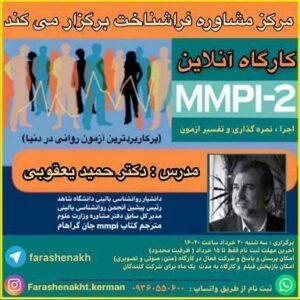 کارگاه آنلاین اجرا،نمره گذاری و تفسیر آزمون MMPI-2