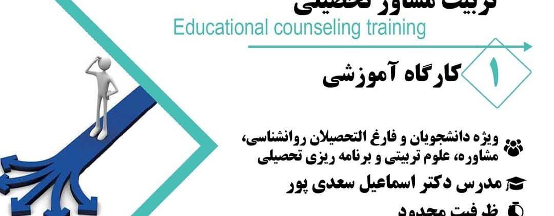 کارگاه آنلاین تربیت مشاور تحصیلی