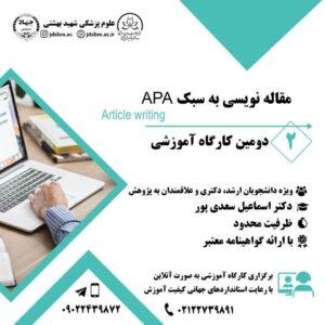 کارگاه آنلاین مقاله نویسی به سبک APA