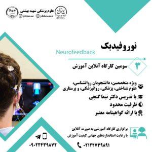 سومین کارگاه آموزش آنلاین نوروفیدبک