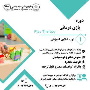 کارگاه آنلاین بازی درمانی